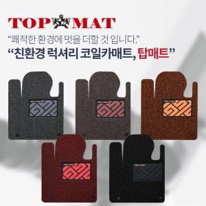 탑매트시즌2 럭셔리코일매트 차종별제작-트렁크용