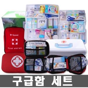 구급함세트/구급낭/약통/보관함/캠핑/가정용/파우치
