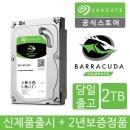 2TB BarraCuda ST2000DM008 HDD +신제품출시+당일출고