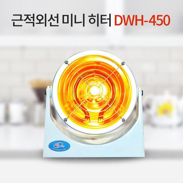 다우테크 근적외선 미니 발난로 전기히터 DWH-450