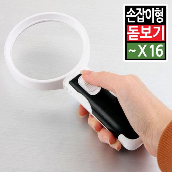 대형 휴대용 손잡이 LED 확대경 돋보기 루페독서 효도