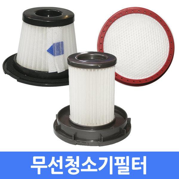 무선청소기 헤파필터 호환품 iRoom VH806 C17   D18