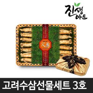 고려 인삼 수삼 선물세트 명절선물 3호 600g(11-13편)