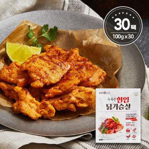 바디나인 촉촉한 한입 닭가슴살 탄두리맛 30팩