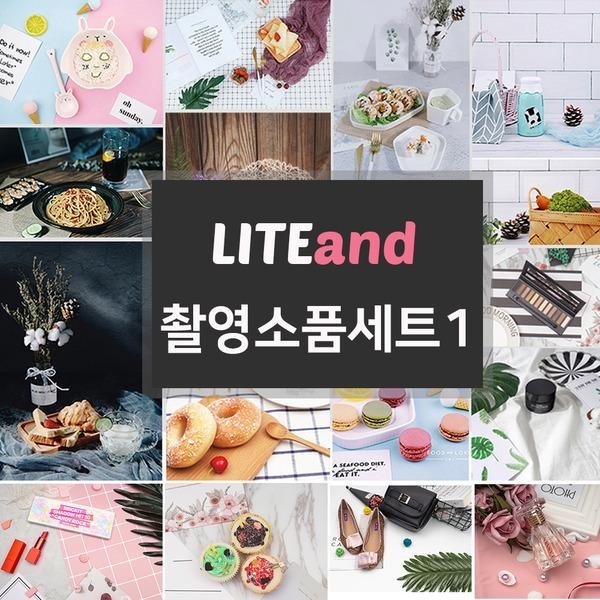 라이트앤 촬영소품 세트1/홈스튜디오/인테리어소품
