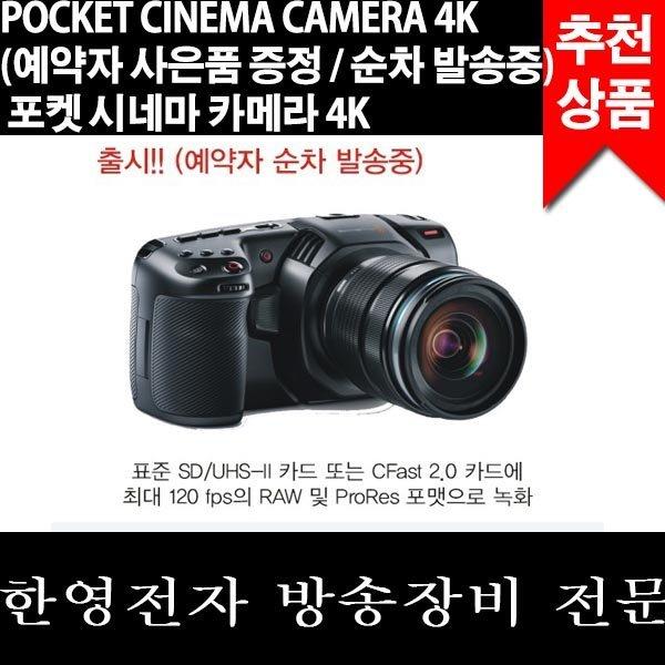 Pocket Cinema Camera 4K 포켓 시네마 카메라 4K