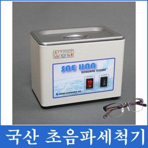 새한 초음파 세정기 SH-501 초음파세척기