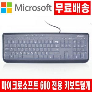 마이크로소프트 Wired Desktop 600 전용 키스킨 덮개