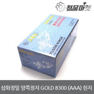 삼화정밀 양쪽정지형 AAA GOLD8300 힌지 플로어힌지