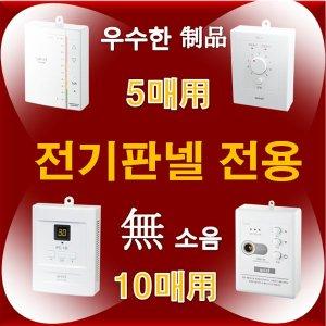 우리엘전자/필름난방/자동온도조절기/전기판넬/히터