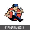 B지역설치의뢰 (전국광역시 및 전국거점도시일부)