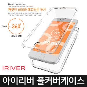 갤럭시S9 S8 노트9 노트8 아이폰6 7 8 X 풀커버케이스
