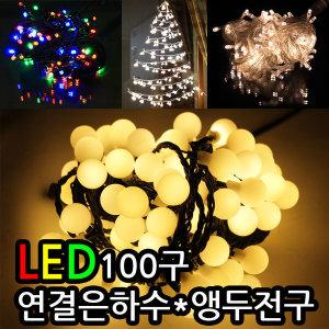 크리스마스조명 LED100구 연결형 트리전구 앵두전구