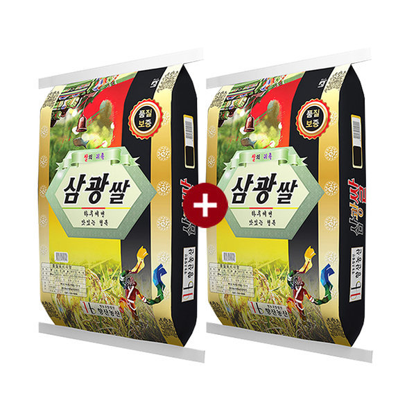 삼광쌀 10kg+10kg 18년산 박스포장 발송