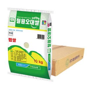 철원오대쌀 10kg 동송농협 18년산(박스포장)