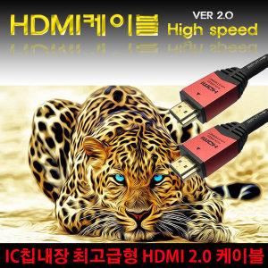 HDMI 장거리 케이블 20m IC칩 내장형 고급형 신호증폭
