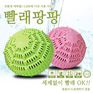 친환경 세탁볼 빨래팡팡 1+1 런드리볼 무세제 세탁용