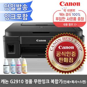 {사은품증정행사}캐논 정품 G2910 무한잉크/잉크포함