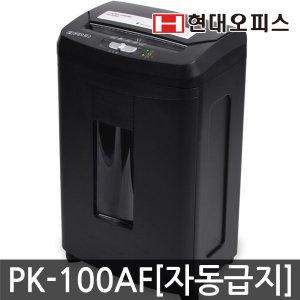 문서세단기 PK-100AF 자동 급지/파쇄기/세절기/분쇄기