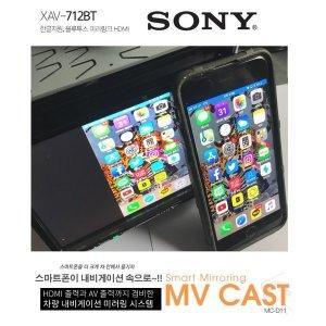 소니 XAV-712BT + 마이비 무선미러링장치 MC-D11