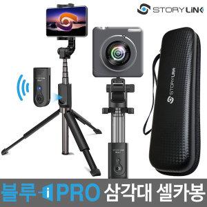 셀카봉 블루투스 휴대폰 스마트폰 삼각대 블루-i PRO