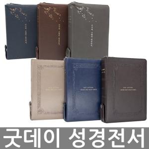 (개역개정) 큰글자 굿데이 성경전서 새찬송가-소.중.대.특대 합본/색인/성경책