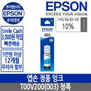 EOPY 엡손잉크 T00V200/청록/T00V/L3100