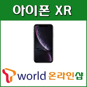 SKT 기기변경 번호이동 아이폰XR 사은품증정