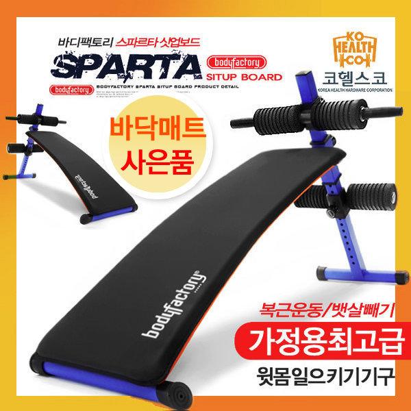 국산-스파르타 싯업보드/복근운동/뱃살/윗몸일으키기