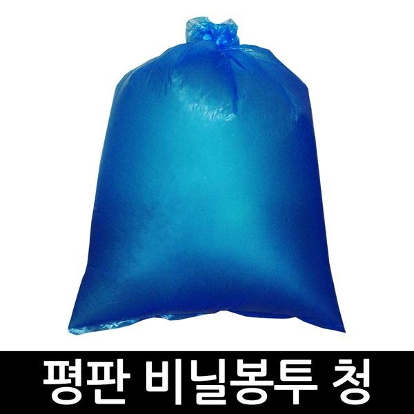 청색 비닐 봉투 평판 쓰레기 대형 재활용 분리수거