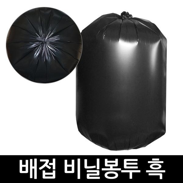 검정 비닐 봉투 배접 쓰레기 대형 재활용 분리수거