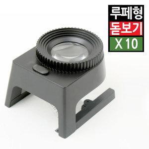 미니휴대용 LED확대경현미경 돋보기안경 루페독서효도