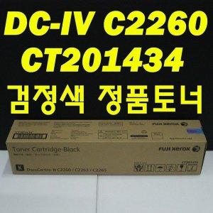 콜1) CT201434 검정색 국내정품 IVC2260K