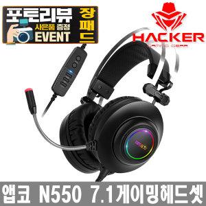 N550 ENC 가상 7.1 RGB 게이밍헤드셋 ㅡ우체국발송ㅡK
