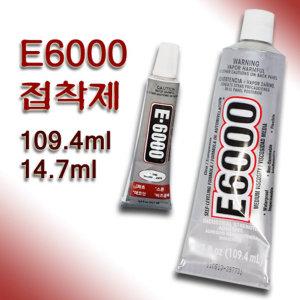 E-6000 다용도 접착제 E6000 109.4ml
