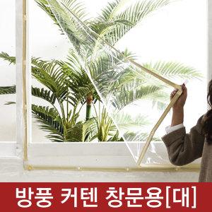 EVA - 창문용(대) /방풍 커텐 커튼 비닐 에어캡