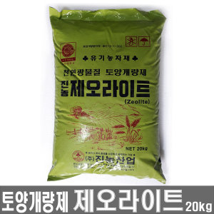 토양개량제 제오라이트(20kg)- 천연광물질 유기농자재