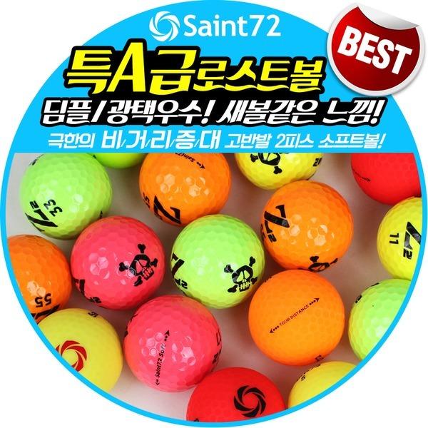 (특A급)세인트72 X SAINT72 컬러 로스트볼(10알)