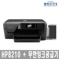 HP8210+대용량무한잉크공급기/인쇄/양면인쇄