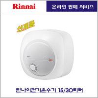 린나이전기온수기REW-EH15W/15리터 설치비별도