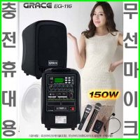 150W 이동식앰프 스피커 EG-116 유선+무선마이크/녹음