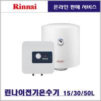린나이전기온수기REW-TA15W 15리터 온수기 설치비별도