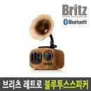 BA-MK2 블루투스/FM라디오/레트로/무선/스피커