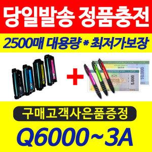 HP  호환 Q6000A Q6001A Q6002A Q6003A 124A 토너