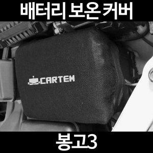 봉고3/배터리 보온커버/밧데리 방전