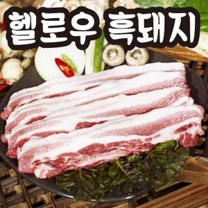 헬로우돼지 왕목살 /삼겹살 /돼지갈비 /우삼겹 500g