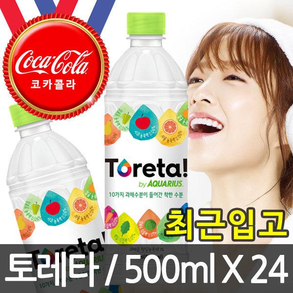 토레타 500mlX24개 / 이온음료 코카