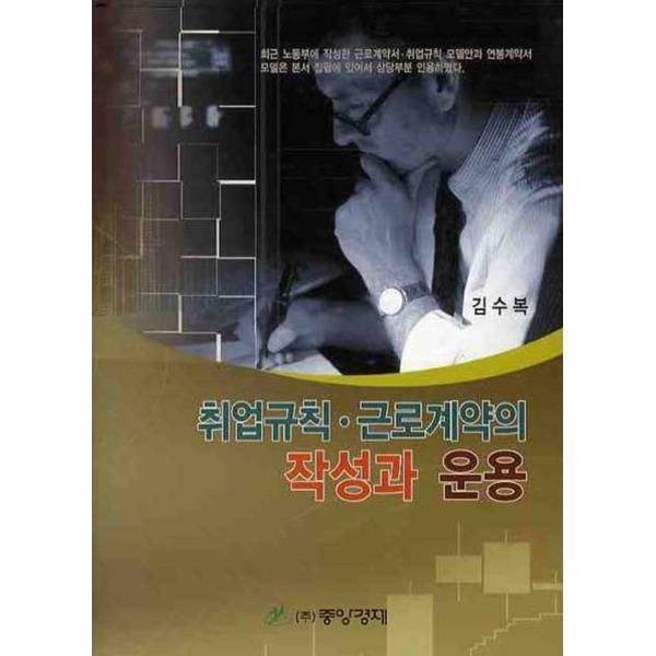 중앙경제 취업규칙 근로계약의 작성과 운용 (양장본)