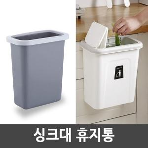 주방 음식물쓰레기통 싱크대 휴지통 씽크대걸이 정리