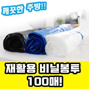 재활용 대형비닐봉투 35~100L 무료배송